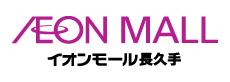 イオンモール長久手ロゴ